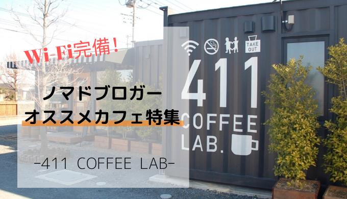 411 COFFEE LAB,佐野市,コンテナカフェ,Wi-Fi完備,テラス席