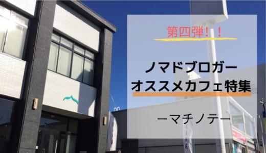 【マチノテ】足利市のコワーキングスペース!ノマドブロガー向けカフェ!
