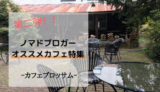 【カフェブロッサム】佐野市にある薪ストーブ料理が楽しめるカフェ!