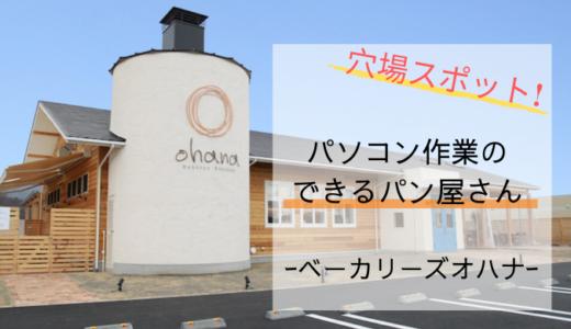 【ベーカリーオハナとちぎ店】栃木市にあるノマドブロガーの穴場スポット!