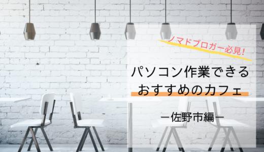 【ノマドワーカー必見】佐野市でパソコン作業が出来るカフェ!【Wi-Fi完備】